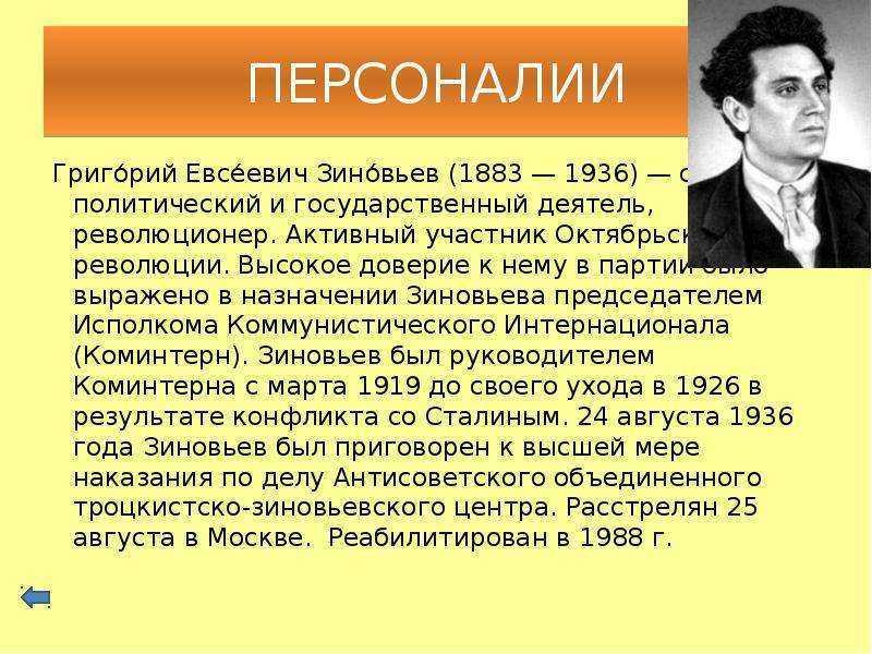 Зиновьев григорий евсеевич: биография, фото и интересные факты