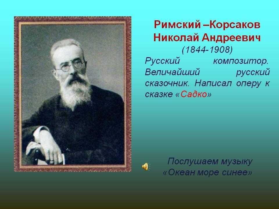Биография николая римского-корсакова