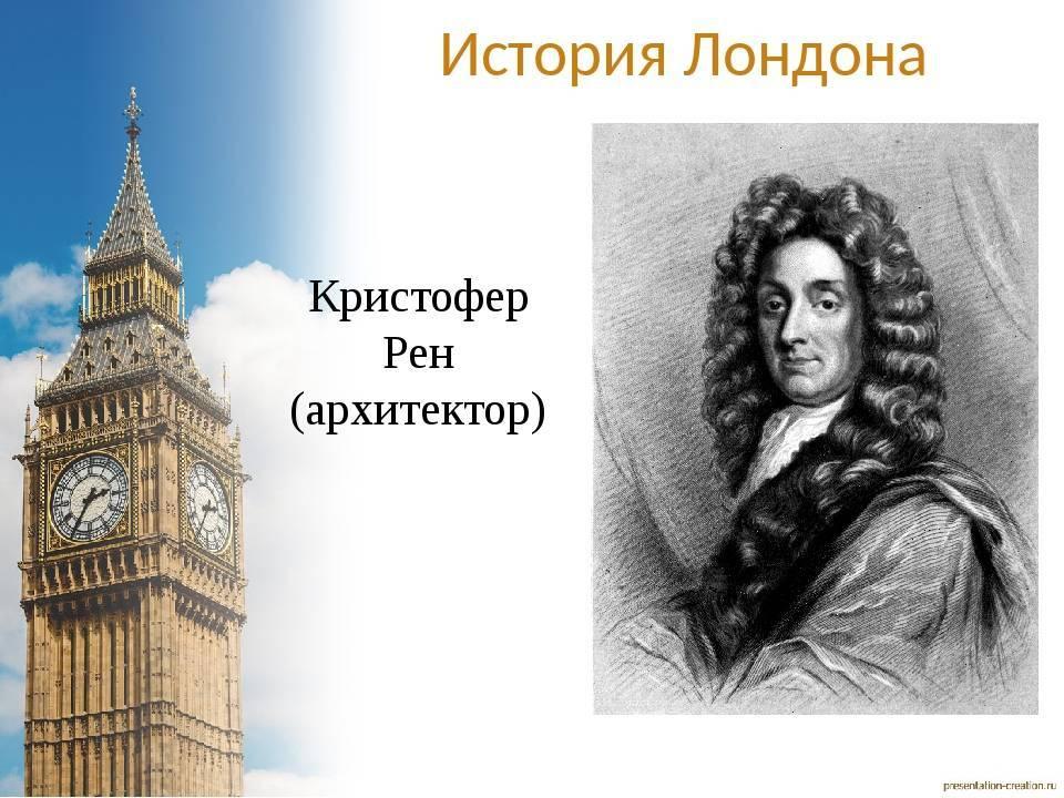 Биография Кристофера Рена