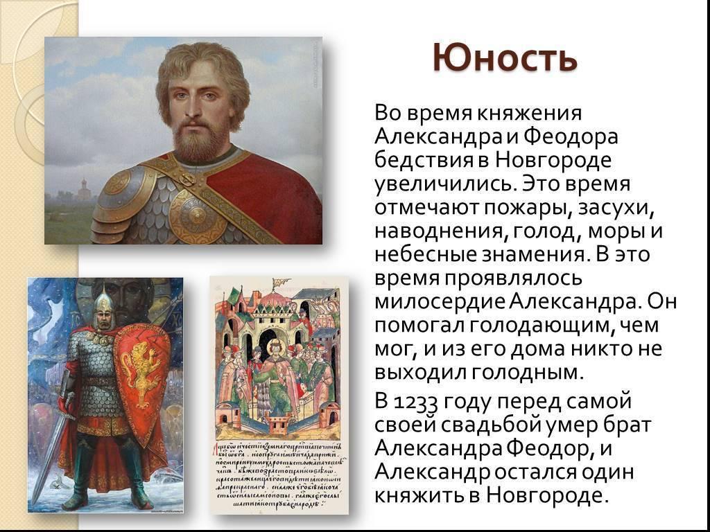 Александр невский – краткая биография: кто это такой, годы его правления и что он сделал для россии