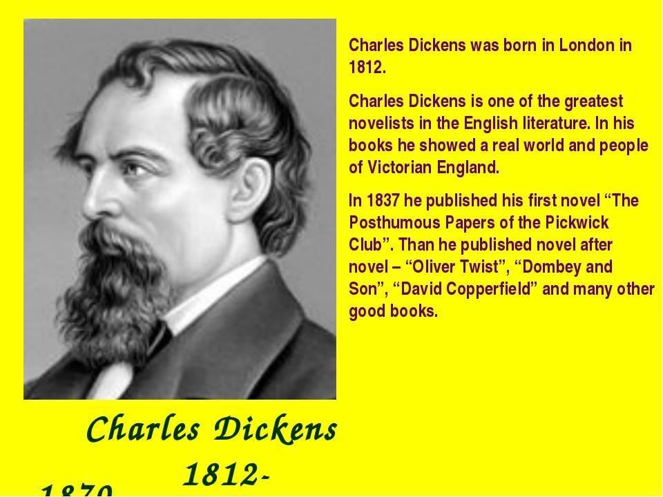 Чарльз диккенс: краткая биография