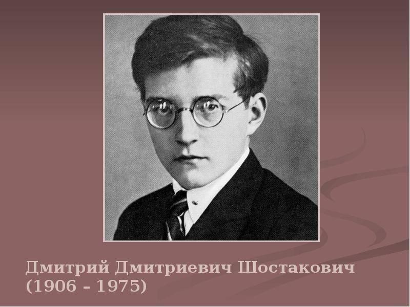 Дмитрий шостакович: биография и творчество. интересные факты из жизни