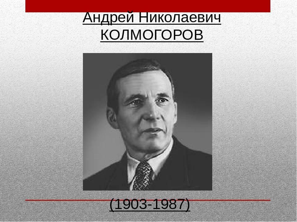Андрей колмогоров - биография, факты, фото