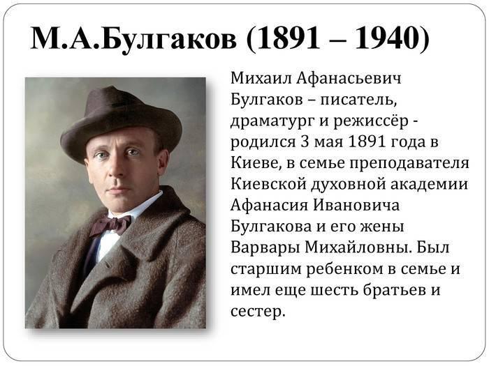 Краткая биография михаила булгакова