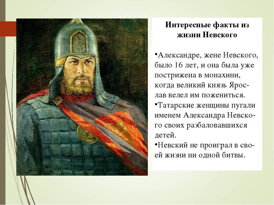 Краткая биография князя александра невского   краткие биографии