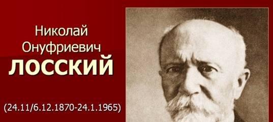 Лосский, владимир николаевич — википедия