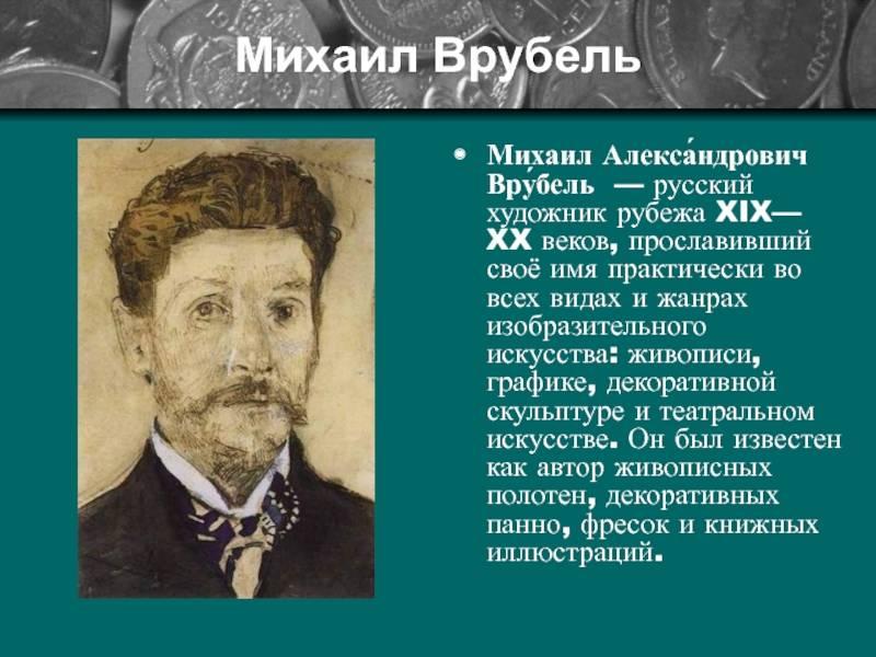 Увлечения юного врубеля. врубель михаил александрович
