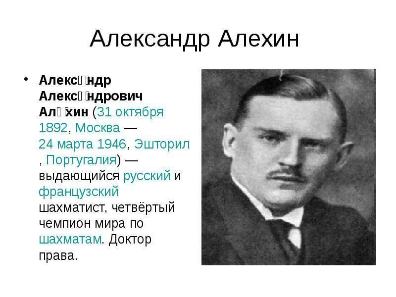 Алехин александр александрович. 100 знаменитых спортсменов