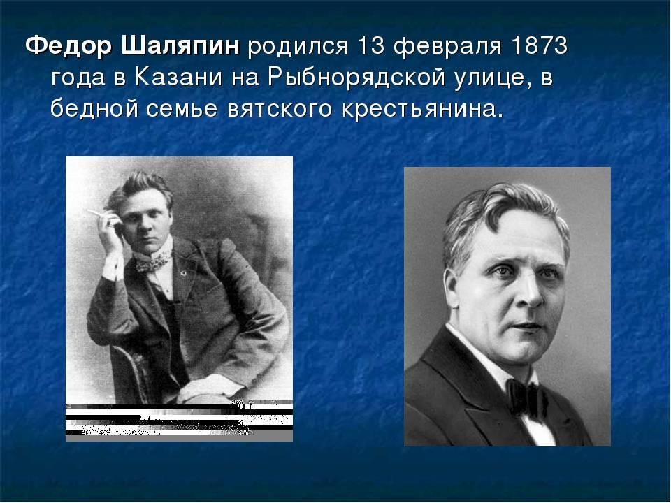 Федор шаляпин - великий русский певец. биография. обсуждение на liveinternet