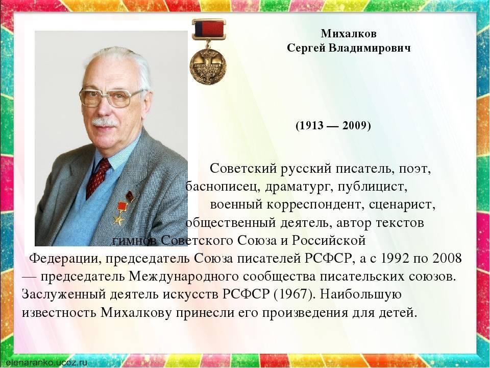 Михалков, сергей владимирович — википедия. что такое михалков, сергей владимирович