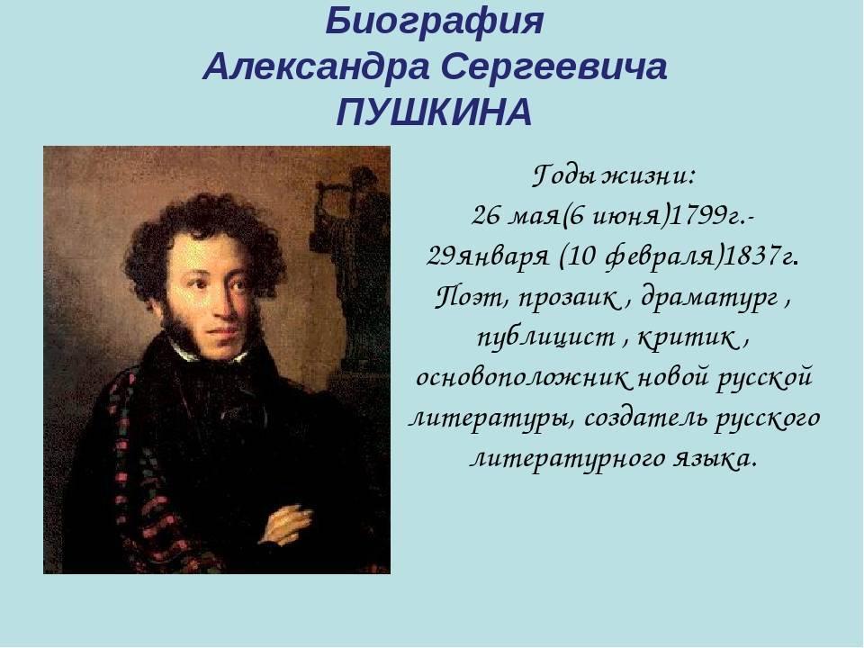 Пушкин: биография поэта, произведения и личная жизнь - узнай что такое
