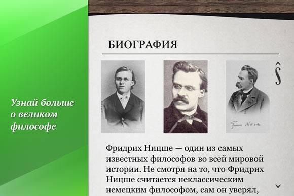 Фридрих ницше – биография, фото, личная жизнь, философия, библиография - 24сми