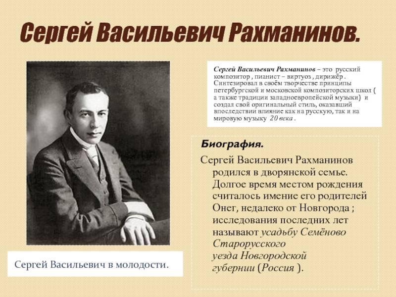 Сергей рахманинов ℹ️ биография, список музыкальных произведений, интересные факты жизни композитора, популярные романсы, личная жизнь, портрет