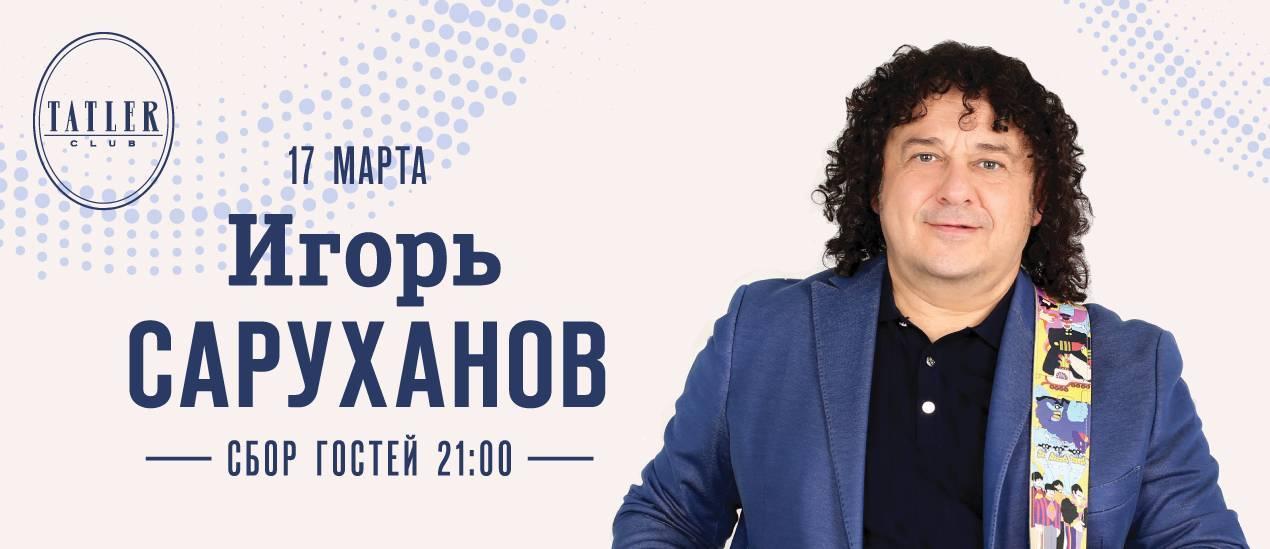 Саруханов, игорь арменович — википедия