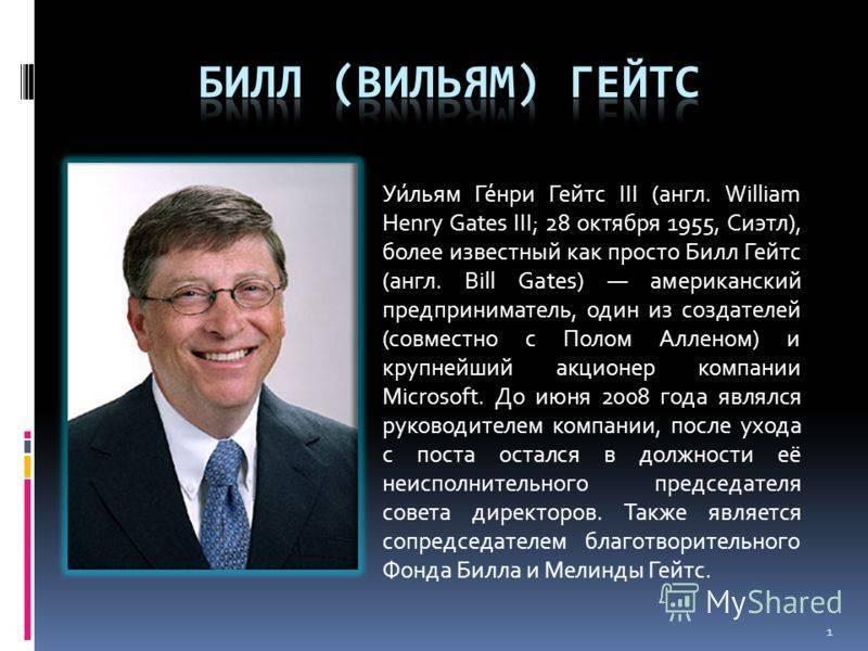 Билл гейтс: биография и история успеха :: syl.ru