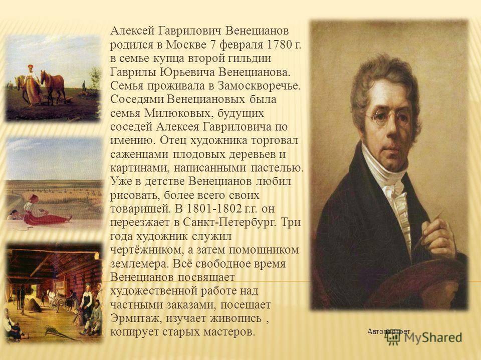 Алексей гаврилович венецианов - вики