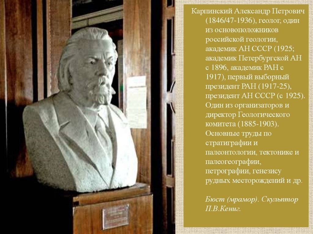 Александр петрович карпинский: биография