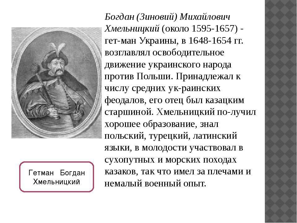 Богдан хмельницький – біографія, факти, фото