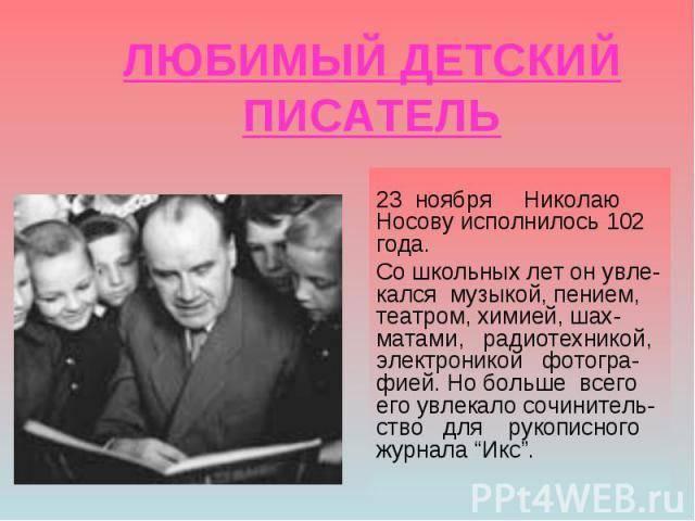 Николай носов краткая биография. носов николай николаевич