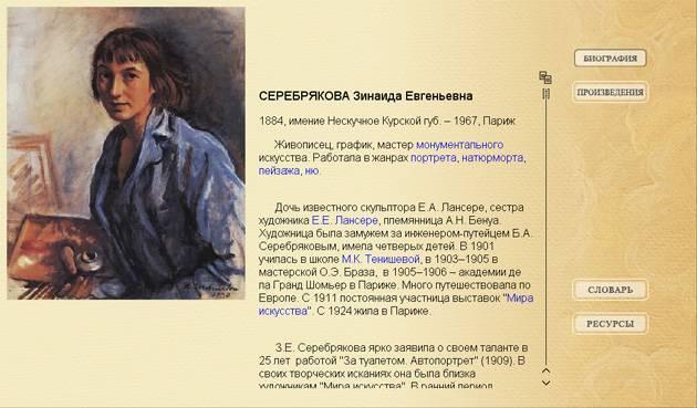 Серебрякова зинаида евгеньевна – галерея произведений (264 изображения).