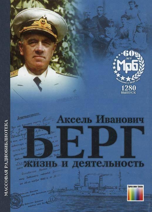 Аксель иванович берг - вики