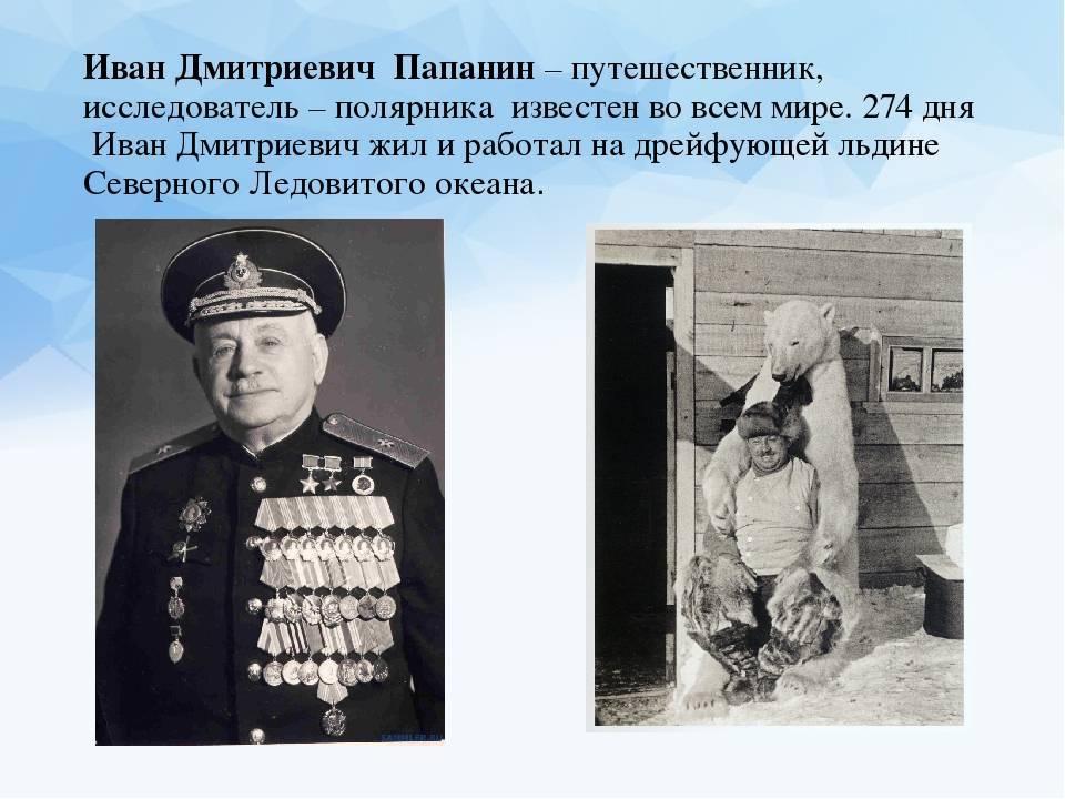 Папанин, иван дмитриевич