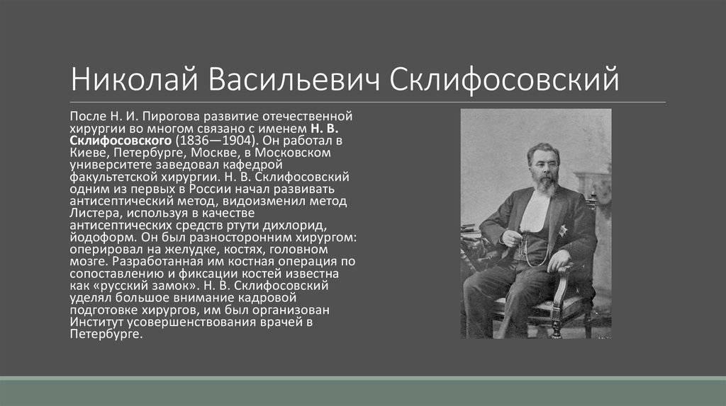 Николай склифосовский: биография, полосная хирургия | амо