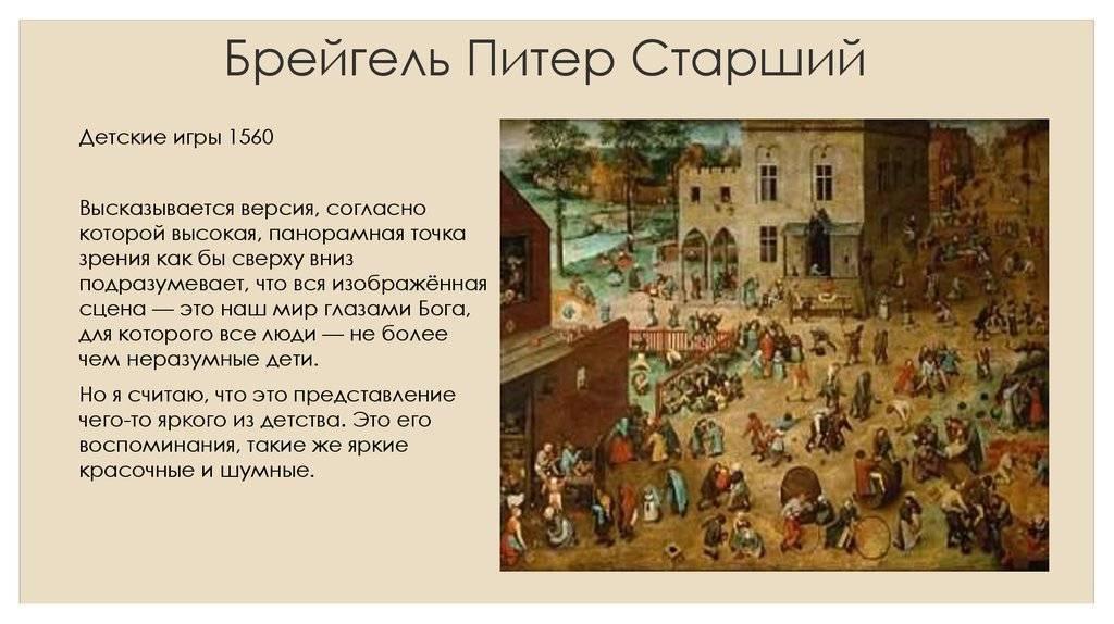 Питер брейгель-старший: картины с названиями и описанием