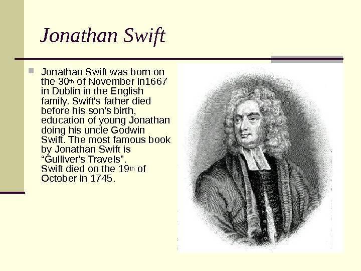 Джонатан свифт, краткая биография