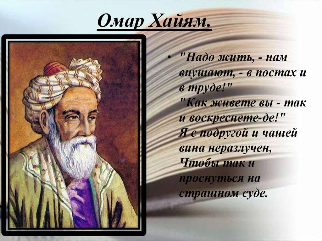 Омар хайям: рубаи: стихи
