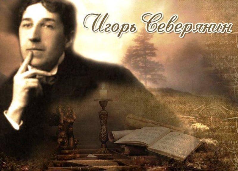 Игорь северянин – биография, фото, личная жизнь, стихи и книги