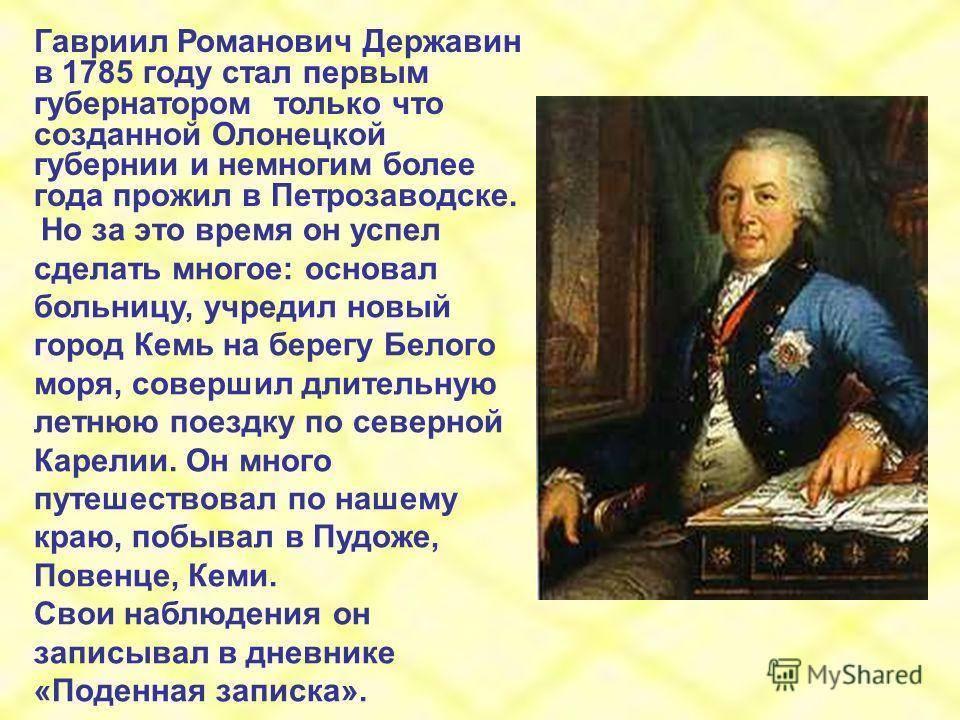 Биография Гавриила Державина