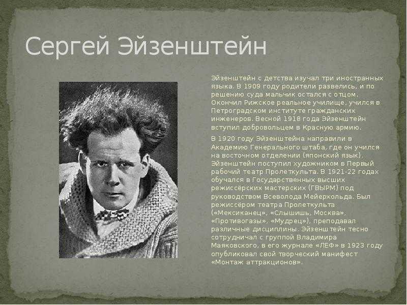 Сергей эйзенштейн — краткая биография   краткие биографии