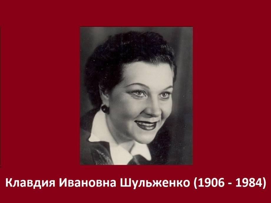 Биография Клавдии Шульженко