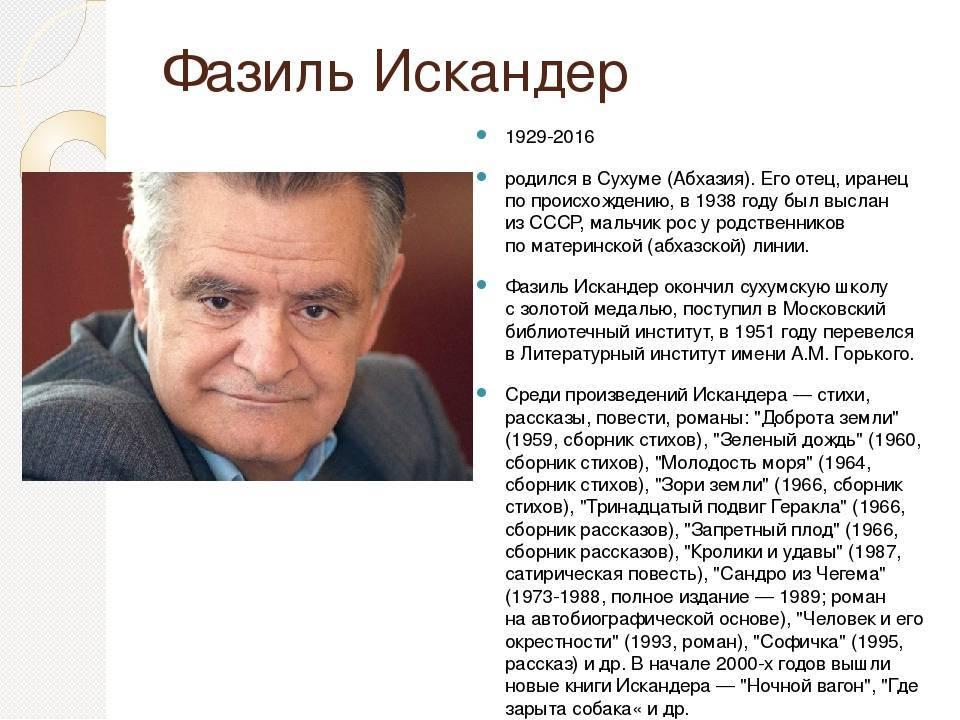 Биография писателя фазиль искандера