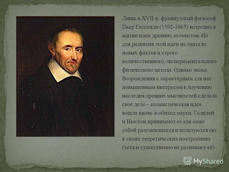 Гассенди, пьер — википедия