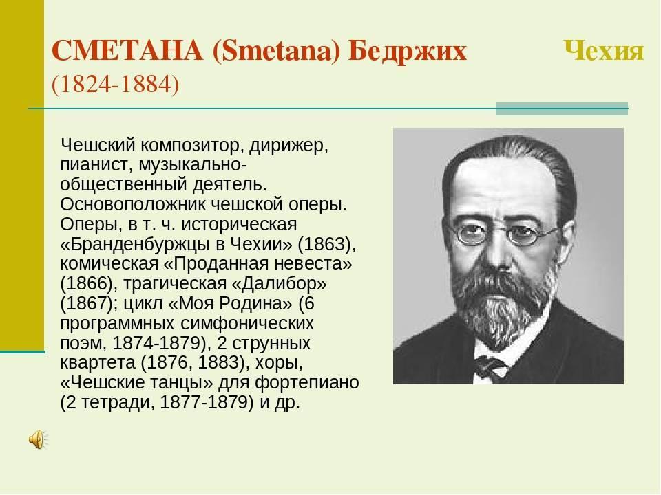 Бедржих сметана - muz-lit.info