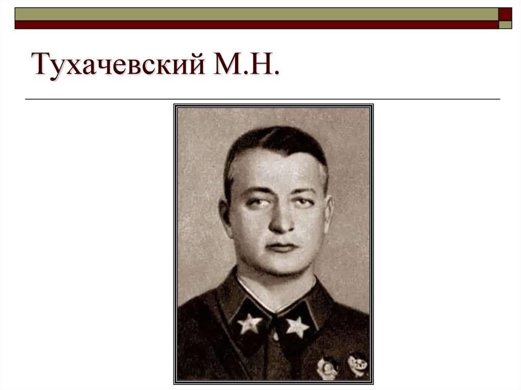 Михаил николаевич тухачевский