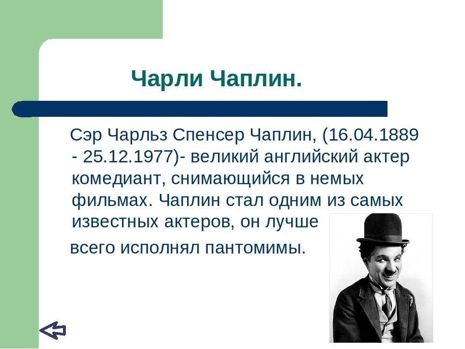 Чарли чаплин: биография, личная жизнь, фото и видео