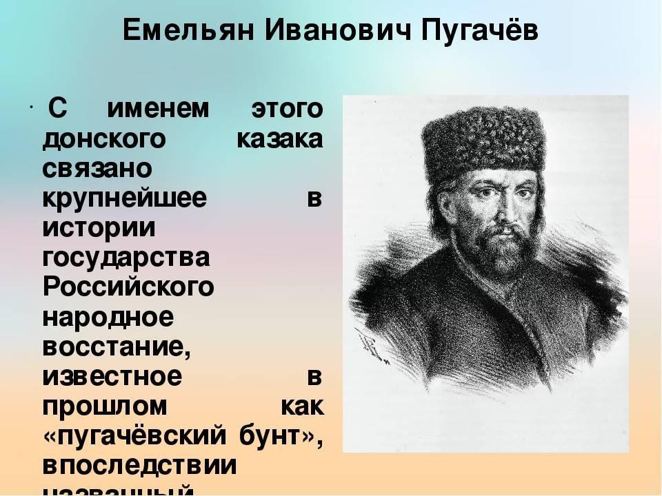 Кто такой емельян пугачев: историческая справка и биография