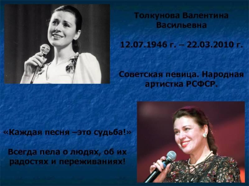 Валентина толкунова: биография, личная жизнь, семья, муж, дети — фото - globalsib