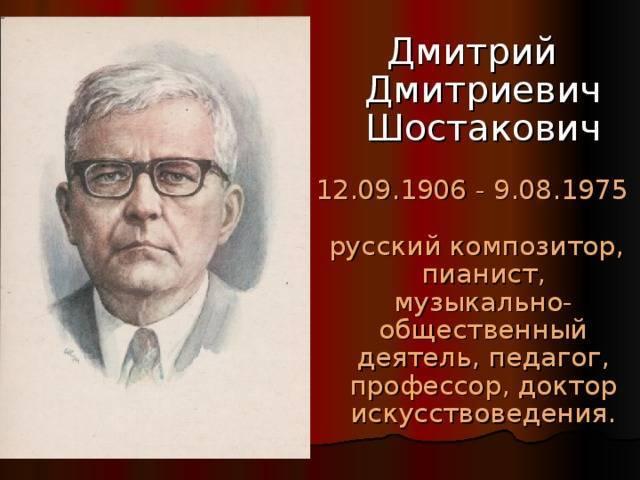 Дмитрий шостакович — интересные факты