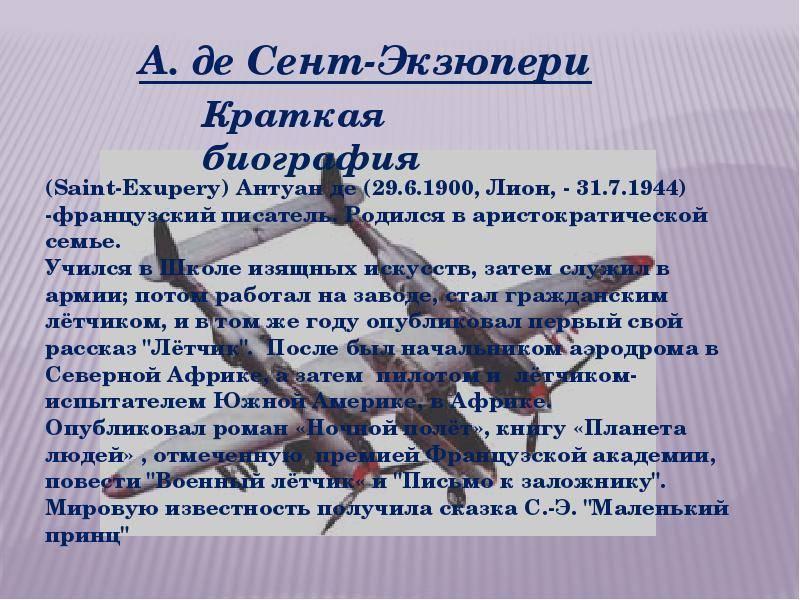 Сент-экзюпери, антуан де