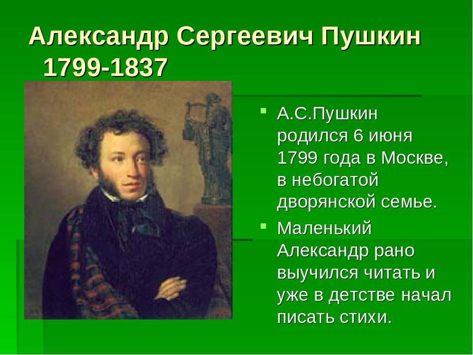 Про гения а.с. пушкина детям. биография и творчество