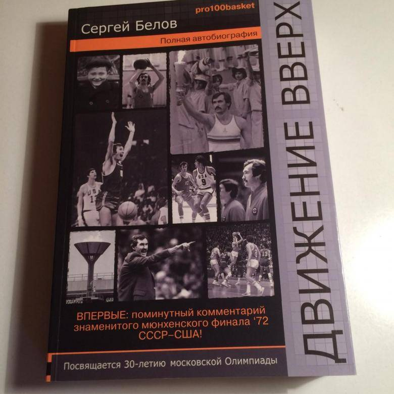 Александр белов: биография и личная жизнь баскетболиста