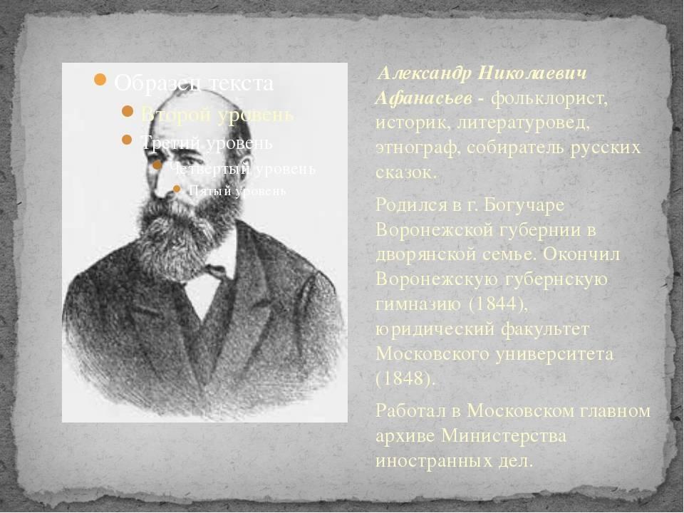 Афанасьев александр николаевич, подробная биография