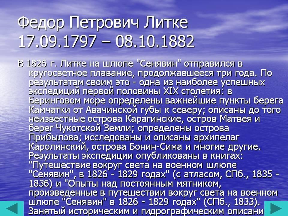 Фёдор петрович литке - вики