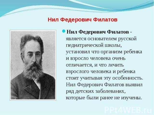 Нил филатов: доктор, ребенок, друг детей | милосердие.ru
