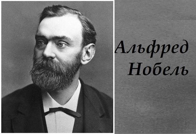 Альфред нобель – биография, фото, личная жизнь, изобретения - 24сми