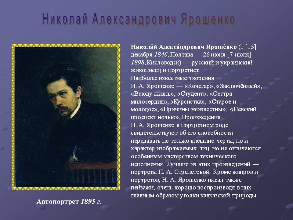 Ярошенко, николай александрович — википедия